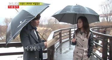 Kim Jong Kook Song Ji Hyo