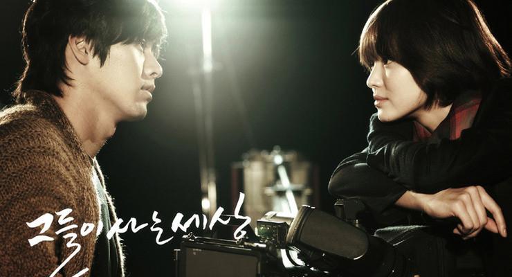 Song Hye Gyo, Hyun Bin